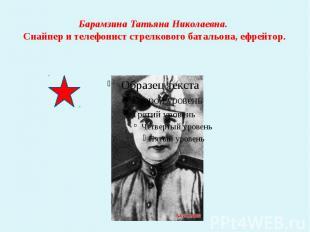 Барамзина Татьяна Николаевна. Снайпер и телефонист стрелкового батальона, ефрейт