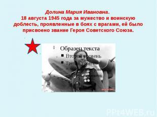 Долина Мария Ивановна. 18 августа 1945 года за мужество и воинскую доблесть, про