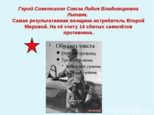 Герой Советского Союза Лидия Владимировна Литвяк. Самая результативная женщина-и