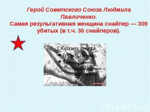Герой Советского Союза Людмила Павличенко.Самая результативная женщина снайпер —