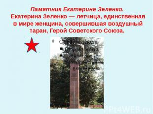 Памятник Екатерине Зеленко. Екатерина Зеленко — летчица, единственная в мире жен