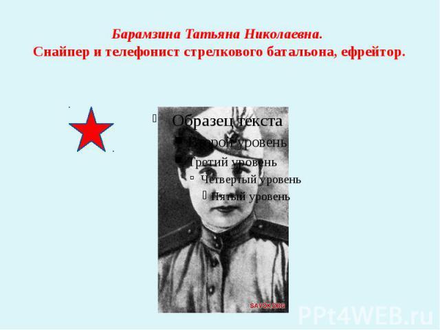 Барамзина Татьяна Николаевна. Снайпер и телефонист стрелкового батальона, ефрейтор.