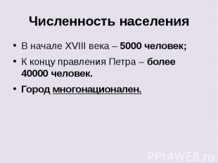 Численность населения В начале XVIII века – 5000 человек;К концу правления Петра
