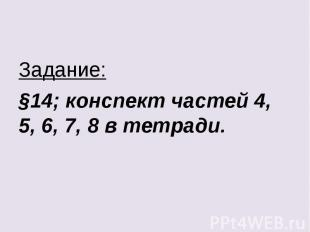 Задание:§14; конспект частей 4, 5, 6, 7, 8 в тетради.