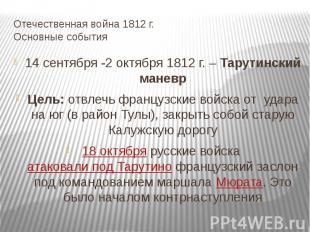 Отечественная война 1812 г. Основные события 14 сентября -2 октября 1812 г. – Та