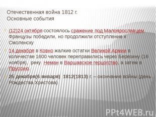 Отечественная война 1812 г. Основные события (12)24 октябрясостоялосьсражение
