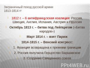 Заграничный поход русской армии 1813-1814 гг 1812 г. – 6 антифранцузская коалици