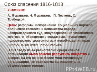 Союз спасения 1816-1818 Участники: А. Муравьев, Н. Муравьев, П. Пестель, С. Труб