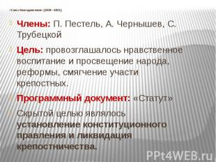 «Союз благоденствия» (1818—1821) Члены: П. Пестель, А. Чернышев, С. ТрубецкойЦел