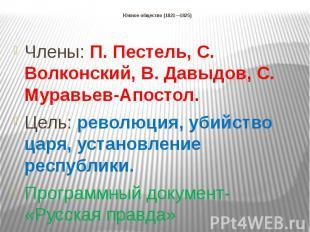 Южное общество (1821—1825) Члены: П. Пестель, С. Волконский, В. Давыдов, С. Мура