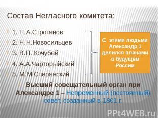 Состав Негласного комитета: 1. П.А.Строганов2. Н.Н.Новосильцев3. В.П. Кочубей4.