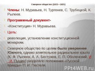 Северное общество (1822—1825) Члены: Н. Муравьев, Н. Тургенев, С. Трубецкой, К.