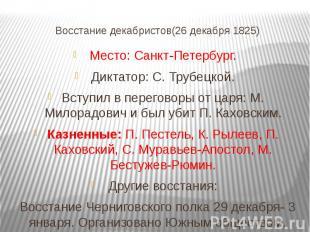Восстание декабристов(26 декабря 1825) Место: Санкт-Петербург.Диктатор: С. Трубе