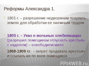 Реформы Александра 1. 1801 г. – разрешение недворянам покупать землю для обработ