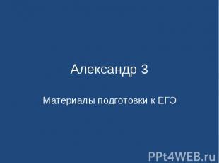 Александр 3 Материалы подготовки к ЕГЭ
