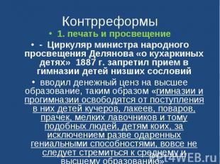 Контрреформы 1. печать и просвещение- Циркуляр министра народного просвещения Де