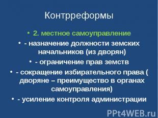 Контрреформы 2. местное самоуправление- назначение должности земских начальников