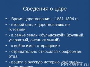 Сведения о царе - Время царствования – 1881-1894 гг.- второй сын, к царствованию