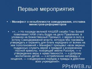 Первые мероприятия - Манифест о незыблемости самодержавия, отставка министров-ре