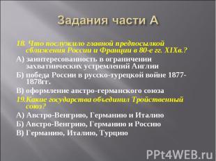 Задания части А 18. Что послужило главной предпосылкой сближения России и Франци