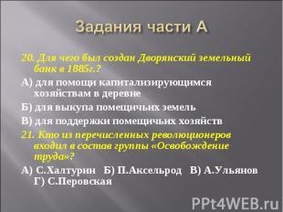 Задания части А 20. Для чего был создан Дворянский земельный банк в 1885г.?А) дл