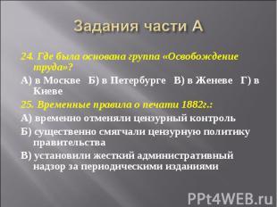 Задания части А 24. Где была основана группа «Освобождение труда»?А) в Москве