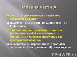 Задания части А 26. Кто был представителем легального марксизма в России?А) П.Ст