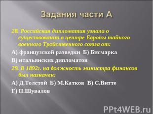 Задания части А 28. Российская дипломатия узнала о существовании в центре Европы