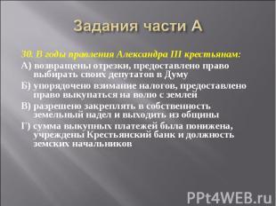 Задания части А 30. В годы правления Александра III крестьянам:А) возвращены отр