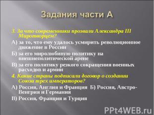 Задания части А 3. За что современники прозвали Александра III Миротворцем?А) за