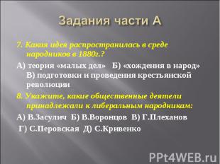 Задания части А 7. Какая идея распространилась в среде народников в 1880г.?А) те
