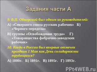 Задания части А 9. В.П. Обнорский был одним из руководителей:А) «Северного союза