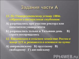 Задания части А 11. По Университетскому уставу 1884г. собрания и выступления сту