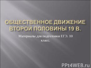 Общественное движение второй половины 19 в. Материалы для подготовки ЕГЭ. 10 кла