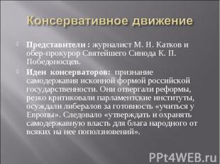 Консервативное движение Представители : журналист М. Н. Катков и обер-прокурор С