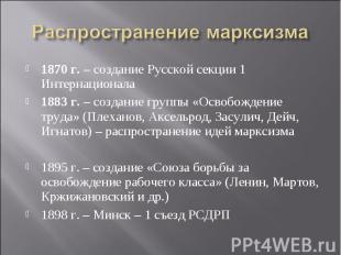 Распространение марксизма 1870 г. – создание Русской секции 1 Интернационала1883