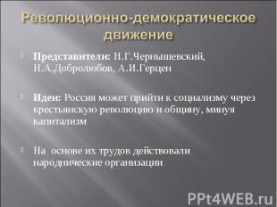 Революционно-демократическое движение Представители: Н.Г.Чернышевский, Н.А.Добро