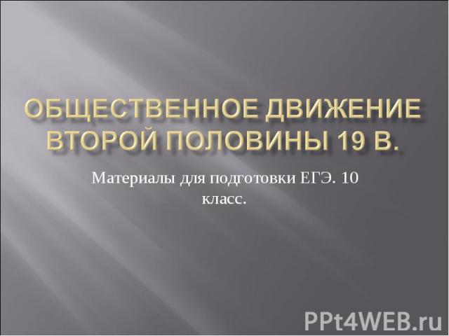 Общественное движение второй половины 19 в. Материалы для подготовки ЕГЭ. 10 класс.