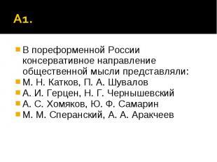 А1. В пореформенной России консервативное направление общественной мысли предста