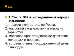 А11. В 70-х гг. XIX в. «хождением в народ» называли:1. поездки императора по Рос