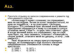 А12. Прочтите отрывок из записок современника и укажите год описываемого события