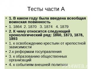 Тесты части А 1. В каком году была введена всеобщая воинская повинность1. 1864 2