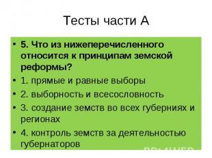 Тесты части А 5. Что из нижеперечисленного относится к принципам земской реформы