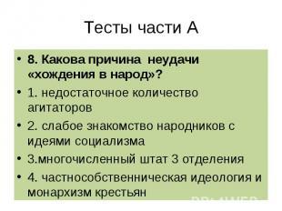 Тесты части А 8. Какова причина неудачи «хождения в народ»?1. недостаточное коли