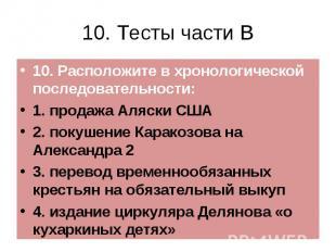 10. Тесты части В 10. Расположите в хронологической последовательности:1. продаж