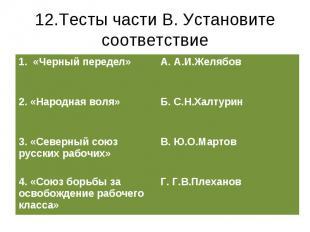 12.Тесты части В. Установите соответствие