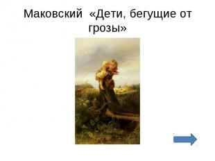 Маковский «Дети, бегущие от грозы»