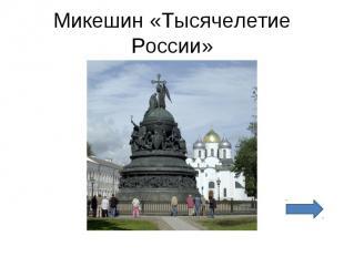 Микешин «Тысячелетие России»