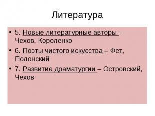 Литература 5. Новые литературные авторы – Чехов, Короленко6. Поэты чистого искус