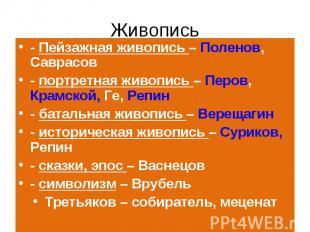 Живопись - Пейзажная живопись – Поленов, Саврасов- портретная живопись – Перов,
